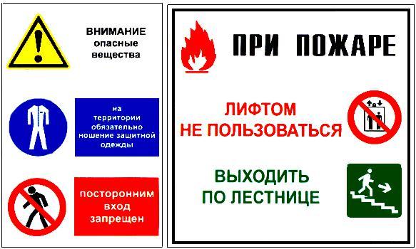Стб цвета сигнальные и знаки безопасности