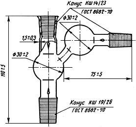 ГОСТ 14204-69 Прибор для отделения мышьяка в сталях, чугунах и сплавах. Технические условия (с Изменениями N 1, 2, 3, 4)