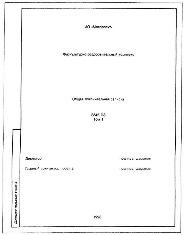 Скачать гост р 21. 1101-2009 спдс. Основные требования к проектной.